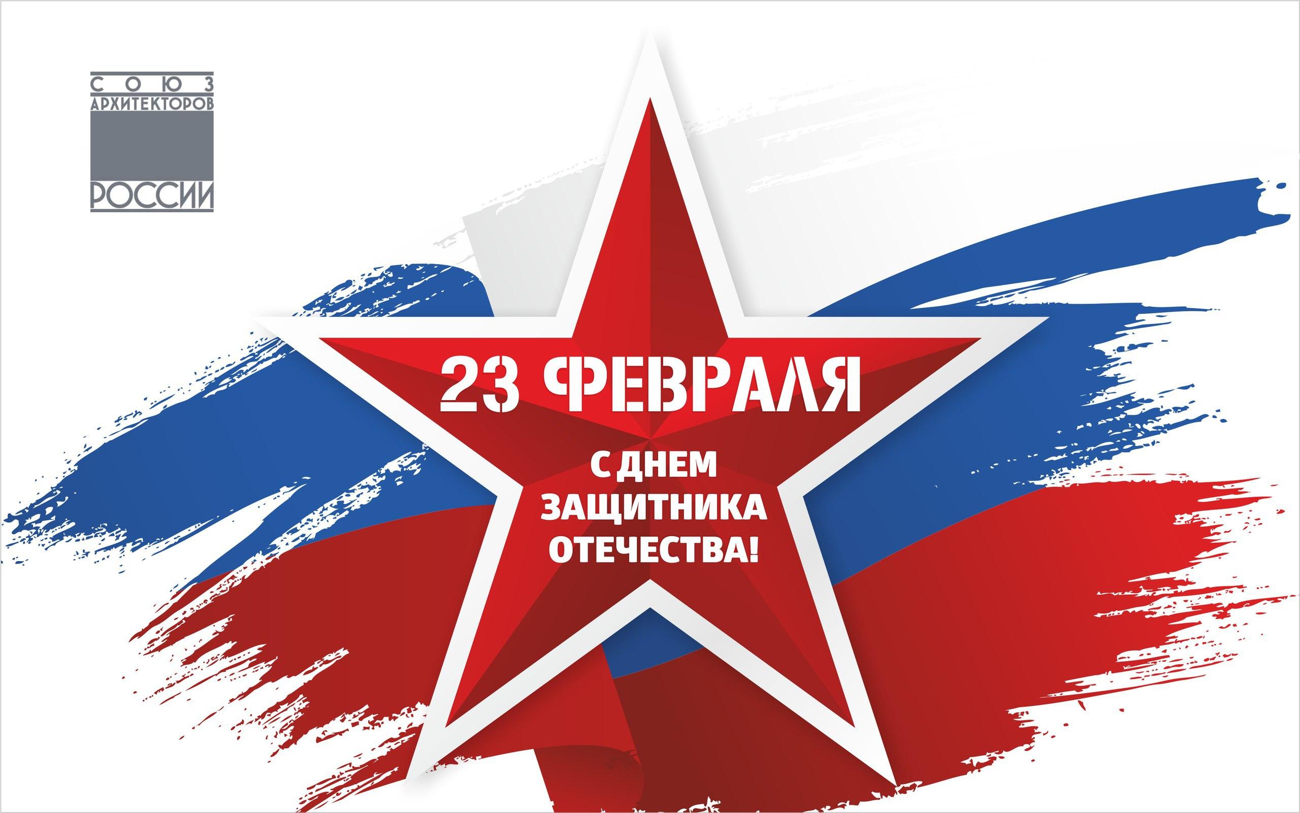 КРОСА России поздравляет мужчин с Днем защитника Отечества!