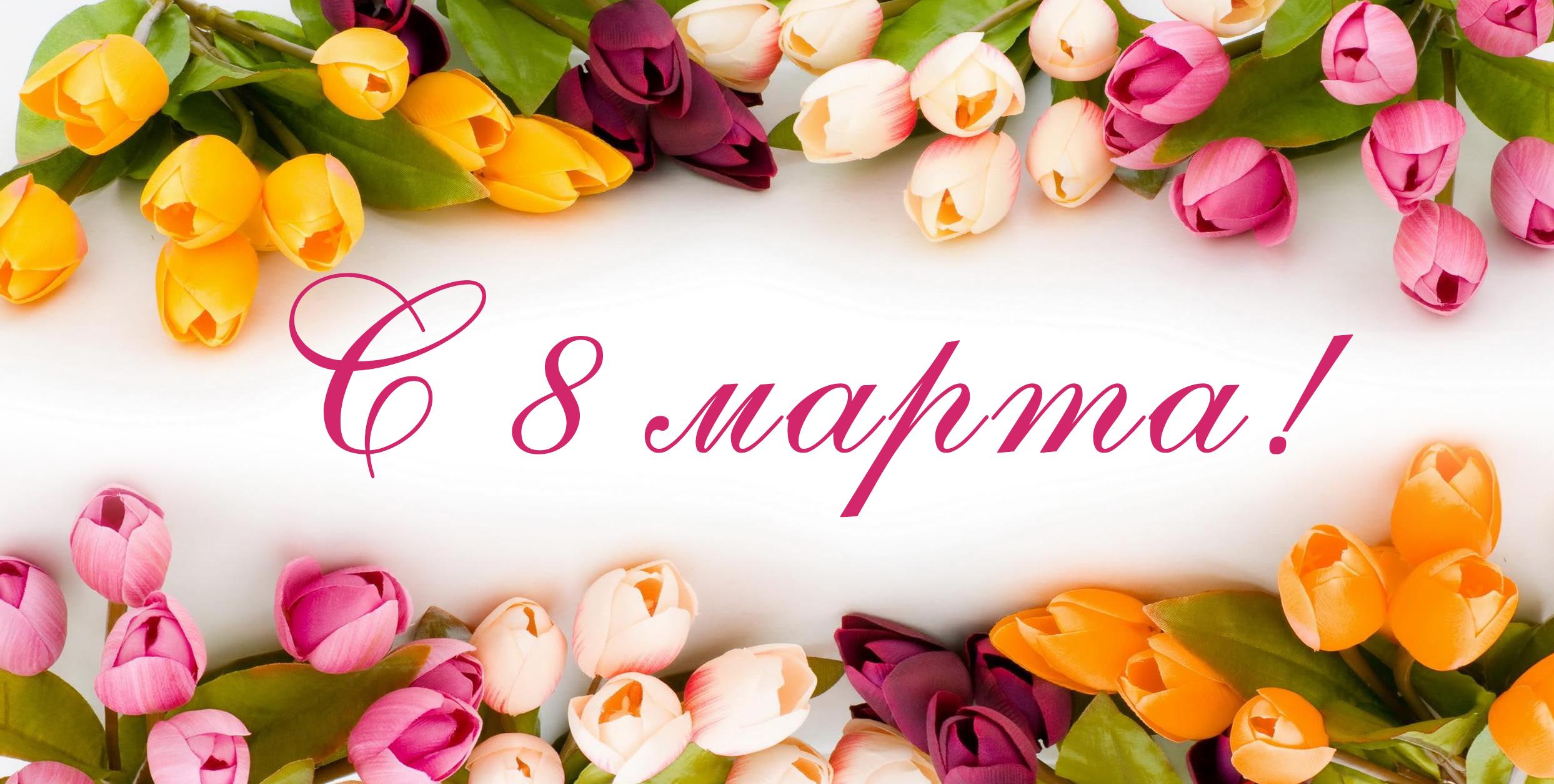КРОСА России поздравляет женщин с 8 марта!
