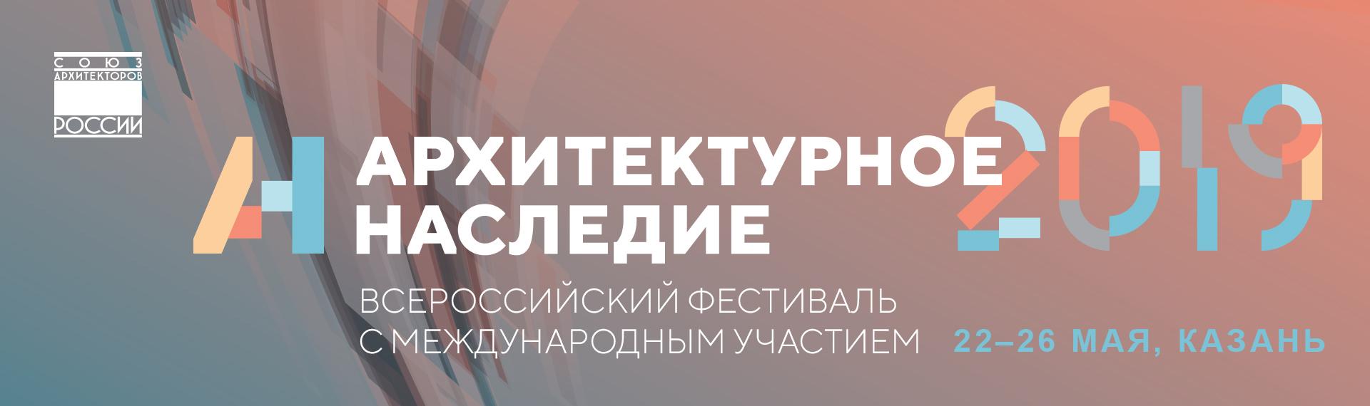 Всероссийский фестиваль с международным участием  «Архитектурное наследие» 2019