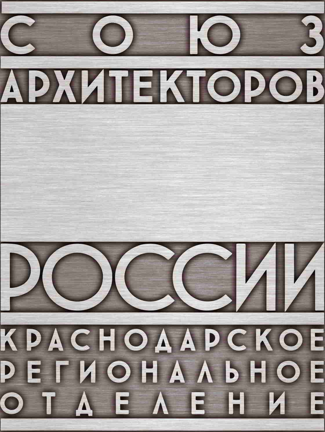 Краснодарское региональное отделение Союза архитекторов России